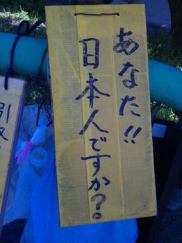 日本人ですか?.jpg