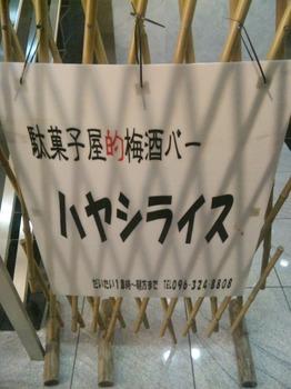 駄菓子屋バー2.jpg